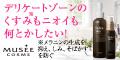 【ミュゼコスメ】デリケートケア