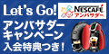 Let's Go!アンバサダーキャンペーン
