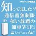 SoftBank Air(株式会社ギガ・メディア)
