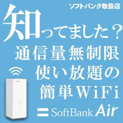 置くだけ簡単Wifi【SoftBank Air】新規回線開通モニター