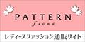 PATTERN fiona(パターンフィオナ)