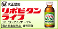 【大正製薬】リポビタンライフ