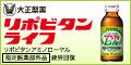 《大正製薬》リポビタンライフ【定期購入】