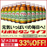 【大正製薬】LL_リポビタンライフ