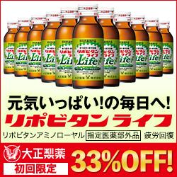 ♡【大正製薬】LL_リポビタンライフ