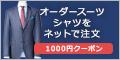 オーダースーツ/シャツをネットで注文【Suit Ya】