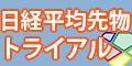 【東京総合研究所】先物OPトライアルコース登録 投資顧問の会員制資産運用アドバイス
