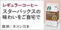 【ネスレ】スターバックス レギュラーコーヒー定期お届け便