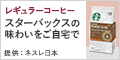 【ネスレ】新登場!スターバックス レギュラーコーヒー定期お届け便