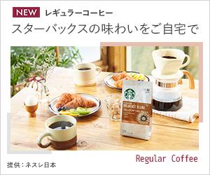 【定期便利用者OK】スターバックス レギュラーコーヒー定期お届け便