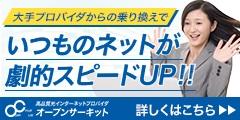 高品質光インターネットプロバイダ【v6Direct申込】