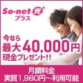 So-net光プラス(株式会社ネットモバイル)