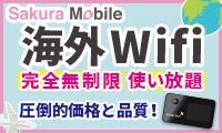 WiFiレンタル【サクラモバイル 海外Wifi】