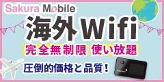 サクラモバイル 海外Wifi