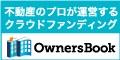 不動産特化型クラウドファンディング【OwnersBook】