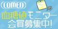 【シスモール】コーメディカルクラブ 糖尿病患者会員登録