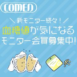 【コーメディカルクラブ_糖尿病患者】治験会員登録モニター