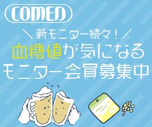 【シスモール】コーメディカルクラブ_糖尿病患者会員登録
