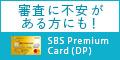 [個人用]SBS Premium Card(デポジットカード)