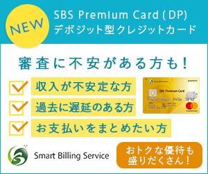 【個人用】SBS Premium Card(デポジットカード)