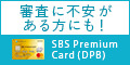 [法人用]SBS Premium Card(デポジットカード)