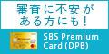 【法人用】SBS Premium Card(DPB)