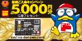 majica donpen card「マジカドンペンカード」