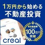 【不動産投資クラウドファンディングCREAL(クリアル)】