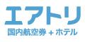 【エアトリ】国内ダイナミックパッケージ