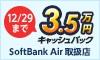 softbank air(株式会社N'sカンパニー)