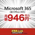 お名前.com Microsoft 365申し込み