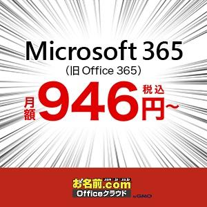 【業界最安値級!】お名前.com Office 365