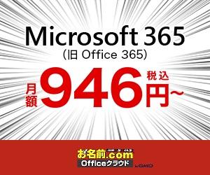 お名前.com Microsoft 365申し込みプロモーション