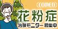 【コーメディカルクラブ】花粉症治験モニター募集