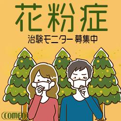 【コーメディカルクラブ_花粉症患者】治験会員登録モニター