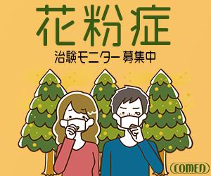 【無料会員登録】コーメディカルクラブ_花粉症患者会員登録