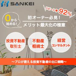 初めての方におすすめ【SANKEI】不動産投資セミナー