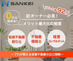 SANKEIの不動産投資セミナー