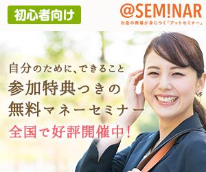 【無料セミナー】「アットセミナー」≪不動産≫