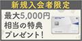 三井住友トラストVISAカード【利用】