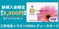 三井住友トラストVISAレディースカードのポイント対象リンク