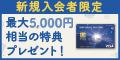 ロードサービスVISAカード