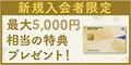 三井住友トラストVISAゴールドカード【利用】