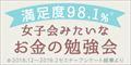 マネカツ 女性のための資産運用入門セミナー(大阪)のポイント対象リンク