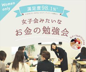 【マネカツ】(大阪)女性のための資産運用入門セミナー