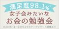 マネカツ 女性のための資産運用入門セミナー(東京)のポイント対象リンク