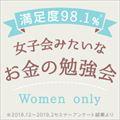 【マネカツ】女性のための資産運用入門セミナー(東京)