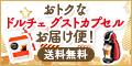 【ネスレ】年末大感謝!コーヒー祭り
