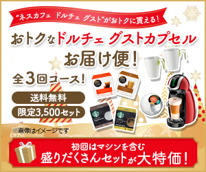 ネスレ 年末大感謝!コーヒー祭り