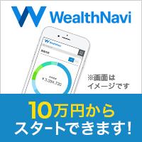 WealthNavi(ウェルスナビ)
